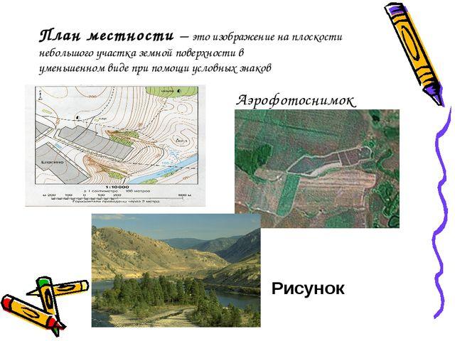 План местности – это изображение на плоскости небольшого участка земной повер...