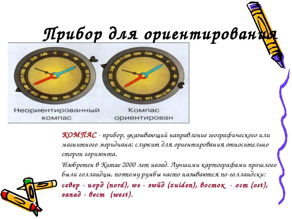 КОМПАС - прибор, указывающий направление географического или магнитного мерид...