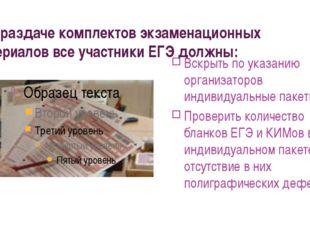При раздаче комплектов экзаменационных материалов все участники ЕГЭ должны: В