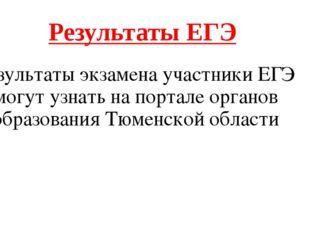 Результаты ЕГЭ Результаты экзамена участники ЕГЭ могут узнать на портале орга