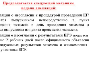 апелляция о несогласии с процедурой проведения ЕГЭ подается выпускником непос