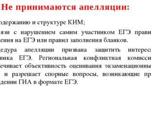 по содержанию и структуре КИМ; в связи с нарушением самим участником ЕГЭ прав