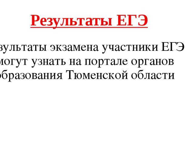 Результаты ЕГЭ Результаты экзамена участники ЕГЭ могут узнать на портале орга...