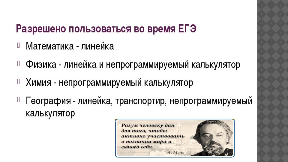 Разрешено пользоваться во время ЕГЭ Математика - линейка Физика - линейка и н...