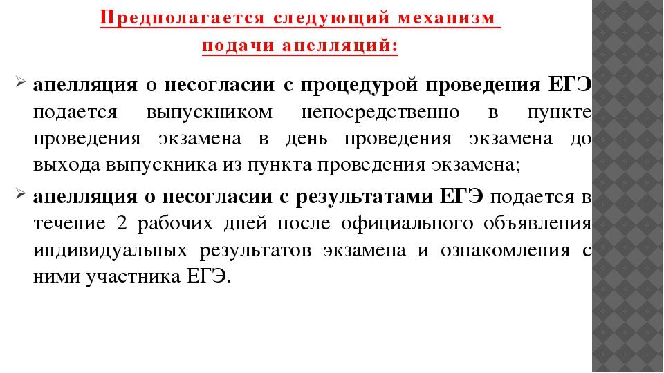 апелляция о несогласии с процедурой проведения ЕГЭ подается выпускником непос...