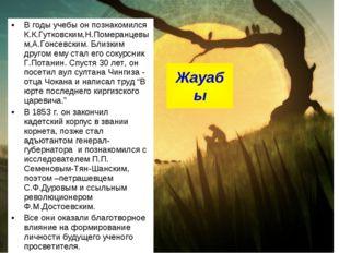 В годы учебы он познакомился К.К.Гутковским,Н.Померанцевым,А.Гонсевским. Близ
