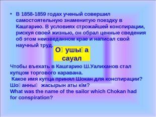 В 1858-1859 годах ученый совершил самостоятельную знаменитую поездку в Кашгар