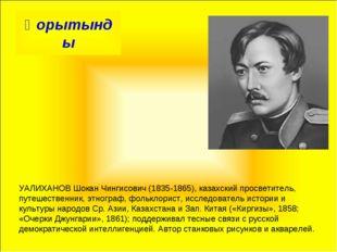 УАЛИХАНОВ Шокан Чингисович (1835-1865), казахский просветитель, путешественни