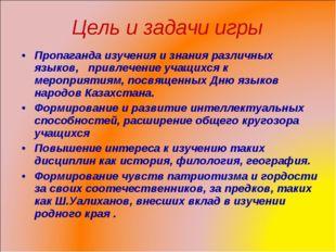 Пропаганда изучения и знания различных языков, привлечение учащихся к меропри