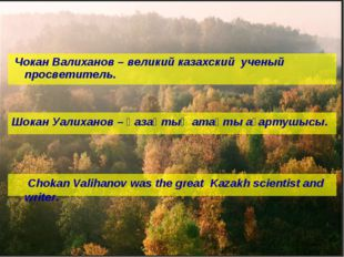 Чокан Валиханов – великий казахский ученый просветитель. Шокан Уалиханов – қ