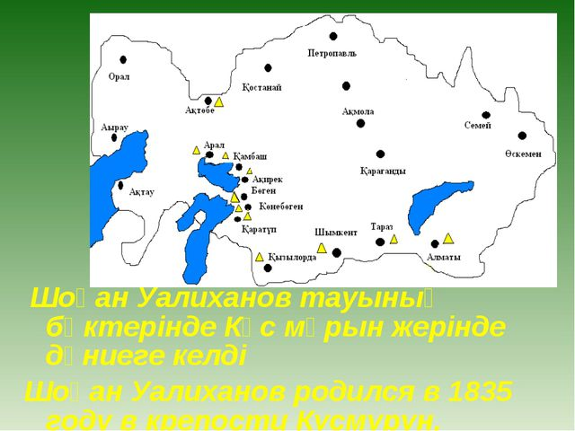 Шоқан Уалиханов тауының бөктерінде Кұс мүрын жерінде дүниеге келді Шоқан Уал...
