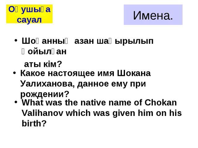 Имена. Какое настоящее имя Шокана Уалиханова, данное ему при рождении? Оқушығ...