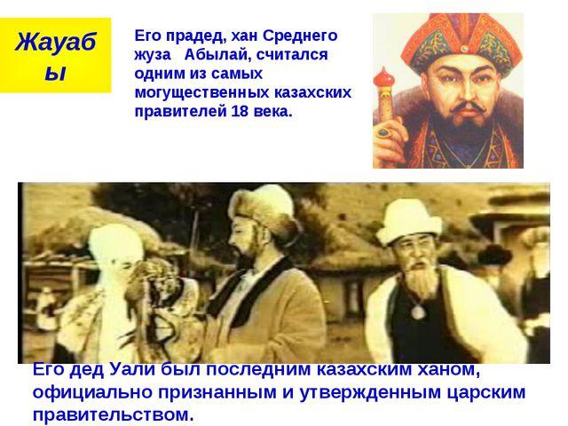 Его прадед, хан Среднего жуза Абылай, считался одним из самых могущественных...
