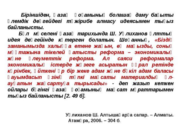 Уәлиханов Ш. Алтышаһарға сапар. – Алматы. Атамұра, 2006. – 304 б. Біріншіден,...