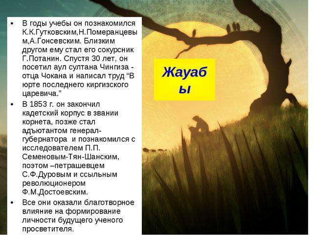 В годы учебы он познакомился К.К.Гутковским,Н.Померанцевым,А.Гонсевским. Близ...