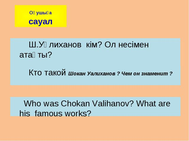 Ш.Уәлиханов кім? Ол несімен атақты? Кто такой Шокан Уалиханов ? Чем он знаме...