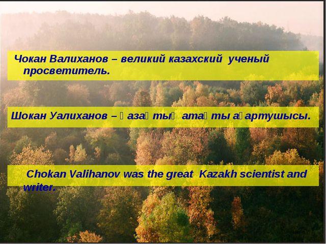 Чокан Валиханов – великий казахский ученый просветитель. Шокан Уалиханов – қ...