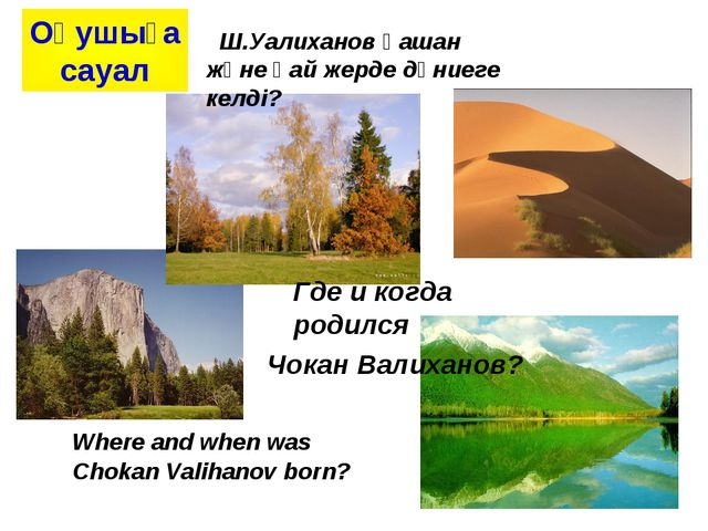 Where and when was Chokan Valihanov born? Оқушыға сауал Где и когда родился...