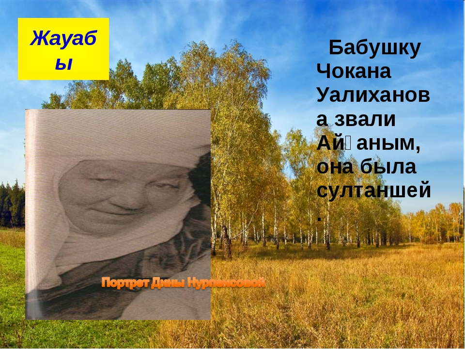 Бабушку Чокана Уалиханова звали Айғаным, она была султаншей. Жауабы