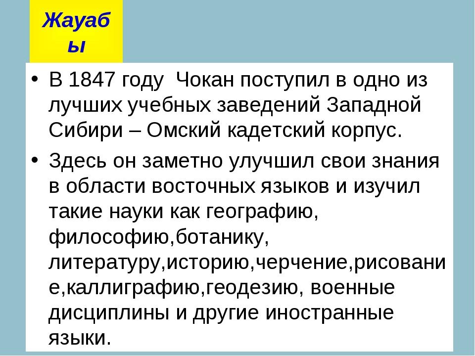 В 1847 году Чокан поступил в одно из лучших учебных заведений Западной Сибири...
