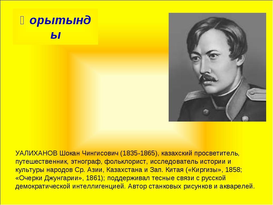 УАЛИХАНОВ Шокан Чингисович (1835-1865), казахский просветитель, путешественни...