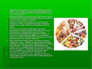 Правильное питание – это залог здоровья на всю жизнь. Есть люди, которые пита