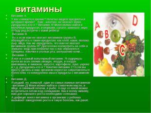 витамины Витамин А. У вас снижается зрение? Нечетко видите предметы в вечерне