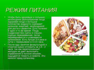 РЕЖИМ ПИТАНИЯ Чтобы быть здоровым и сильным, необходима разнообразная пища. З