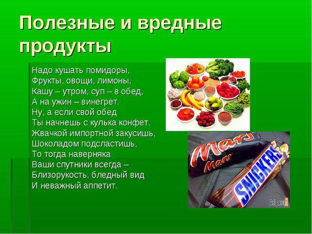 Полезные и вредные продукты Надо кушать помидоры, Фрукты, овощи, лимоны, Кашу...