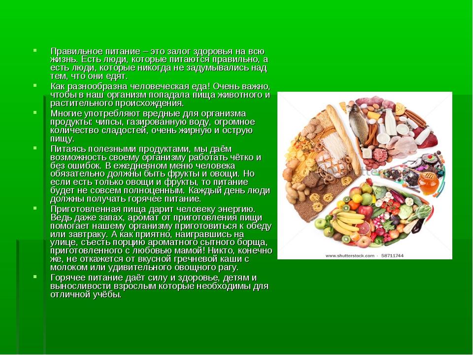 Правильное питание – это залог здоровья на всю жизнь. Есть люди, которые пита...