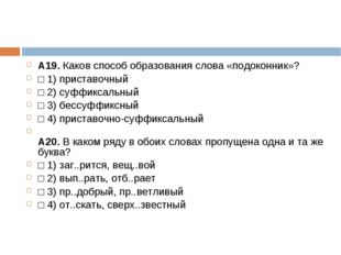 А19.Каков способ образования слова «подоконник»? □1)приставочный □2)суфф