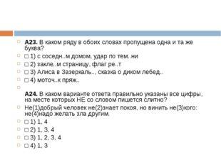 А23.В каком ряду в обоих словах пропущена одна и та же буква? □1)с соседн.