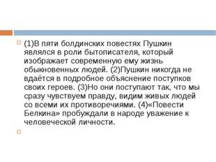 (1)В пяти болдинских повестях Пушкин являлся в роли бытописателя, который изо