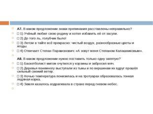 А7.В каком предложении знаки препинания расставлены неправильно? □1)Учёный