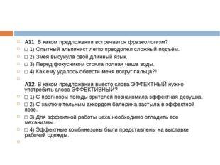 А11.В каком предложении встречается фразеологизм? □1)Опытный альпинист лег