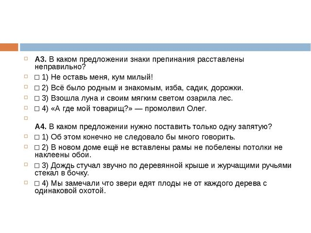 А3.В каком предложении знаки препинания расставлены неправильно? □1)Не ост...