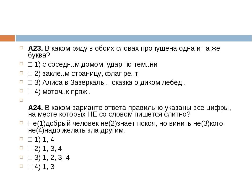 А23.В каком ряду в обоих словах пропущена одна и та же буква? □1)с соседн....