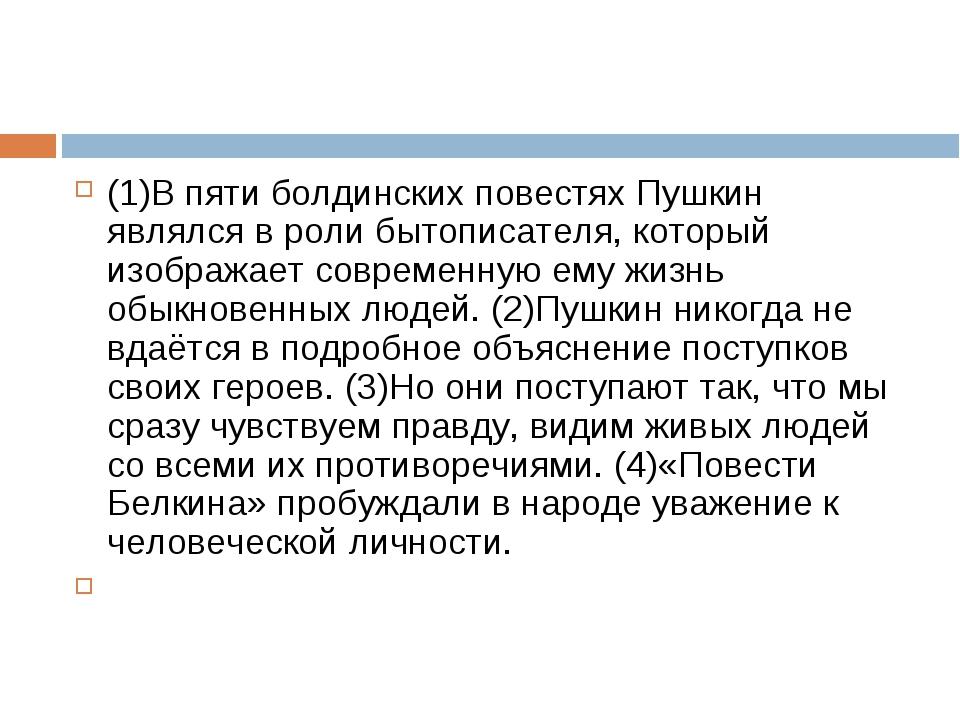 (1)В пяти болдинских повестях Пушкин являлся в роли бытописателя, который изо...