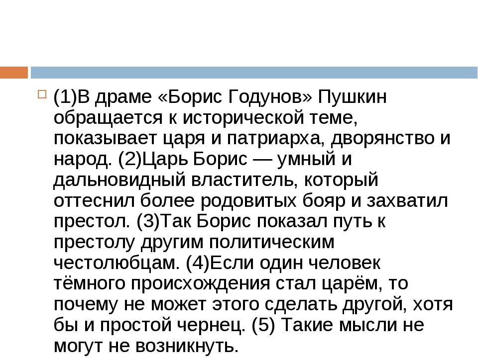 (1)В драме «Борис Годунов» Пушкин обращается к исторической теме, показывает...