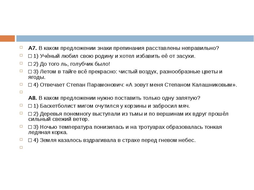 А7.В каком предложении знаки препинания расставлены неправильно? □1)Учёный...