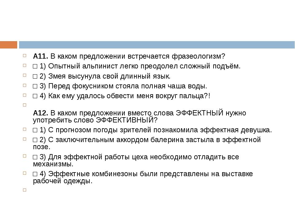 А11.В каком предложении встречается фразеологизм? □1)Опытный альпинист лег...