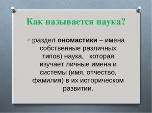 Как называется наука? (раздел ономастики – имена собственные различных типов)