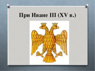 При Иване III (XV в.)