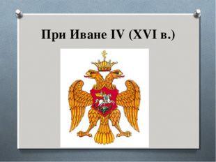 При Иване IV (XVI в.)