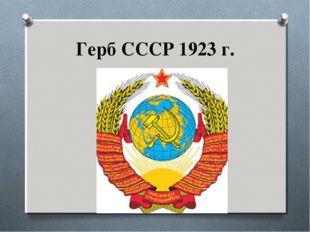 Герб СССР 1923 г.