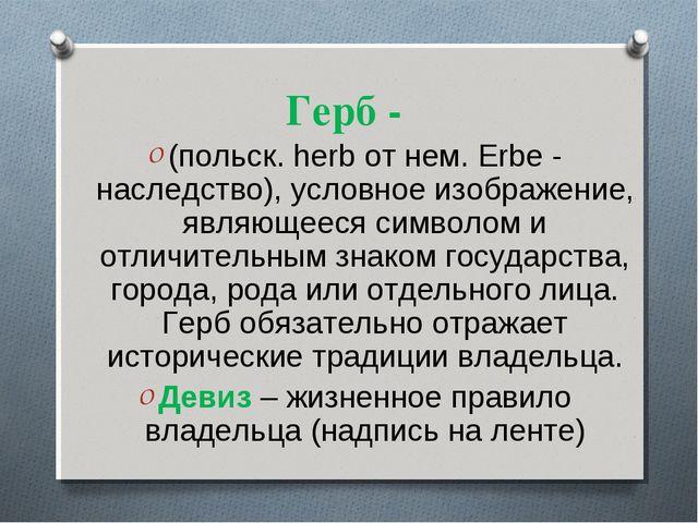 Герб - (польск. herb от нем. Erbe - наследство), условное изображение, являющ...