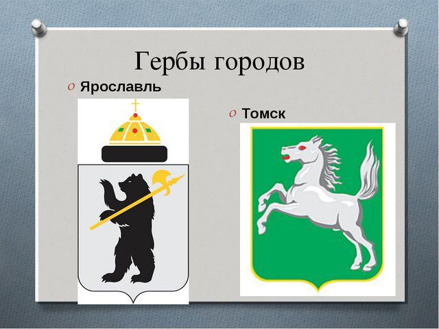 Гербы городов Ярославль Томск
