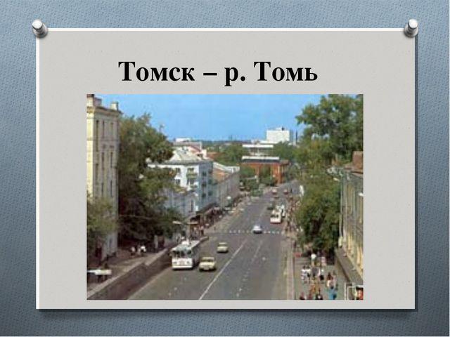 Томск – р. Томь