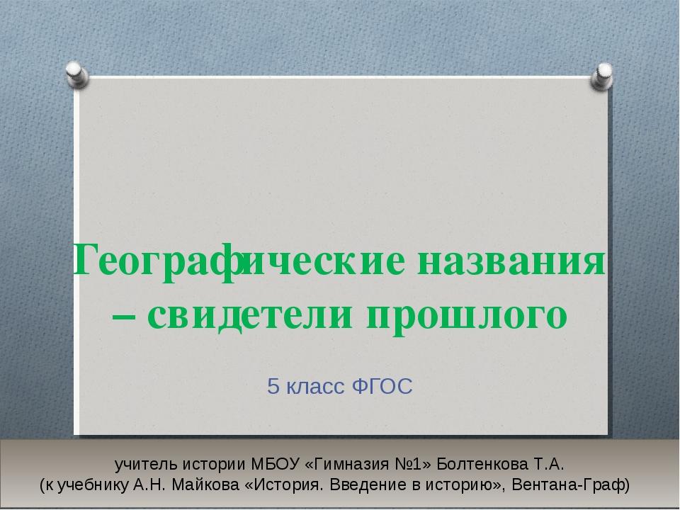 Географические названия – свидетели прошлого 5 класс ФГОС учитель истории МБО...