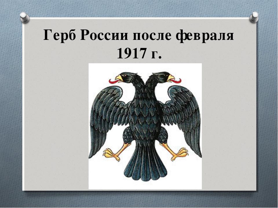 Герб России после февраля 1917 г.